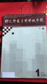 保定师范专科学校学报季刊 2005年第18卷第1期 总第60期