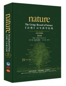 《自然》百年科学经典(第四卷 英汉对照版 1946-1965)