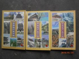 世界遗产在中国 明信片 连体片 一套7张 1、2、3本  3套合售