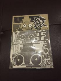 日文版漫画  猿王