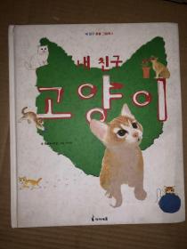 韩文原版儿童书  精装