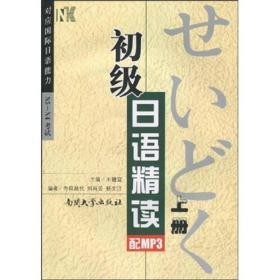 初级日语精读(上册)