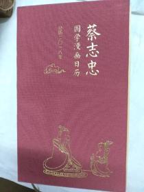 蔡志忠国学漫画日历,公历二0一八年