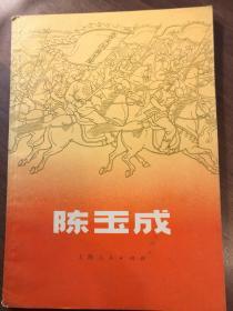 陈玉成·插图本
