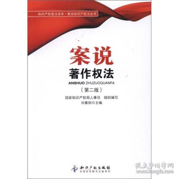 知识产权普法读本·案说知识产权法丛书:案说著作权法(第2版)