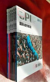 国际城市规划  2017(第 1――6 期)