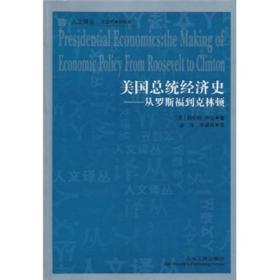 美国总统经济史:从罗斯福到克林顿