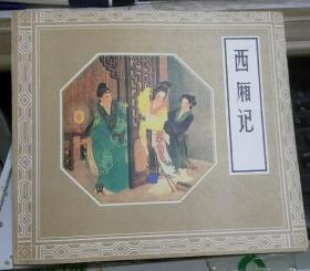 西厢记【连环画】 王叔晖绘画  1979年  2版2印包正版书包快递