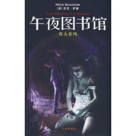 巫师的复仇 本吉普斯 ,戴红珍  广州出版社