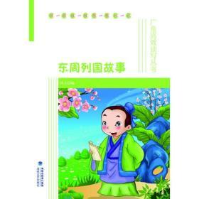 东周列国故事-广角高效读写丛书