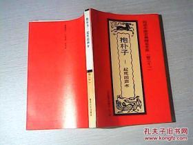 抱朴子 --起死回声术 (白话中国古典精萃文库)