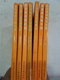 水晶珠链系列   7册合售