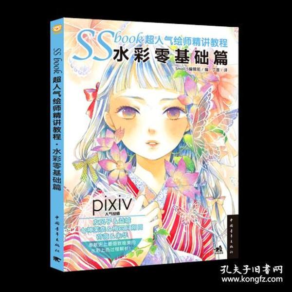 SSbook超人气绘师精讲教程:水彩零基础篇