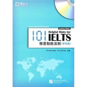 101雅思制胜法则(学术类)