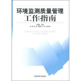 环境监测质量管理工作指南