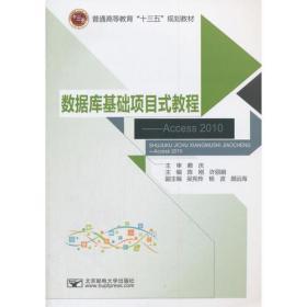 数据库基础项目式教程--Access2010