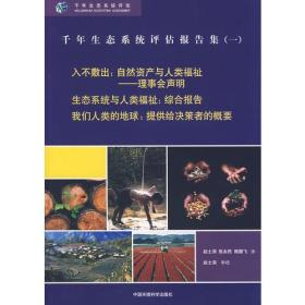 千年生态系统评估报告集(一)