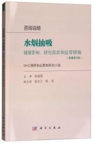 咨询说明 水烟抽吸:健康影响、研究需求和监管措施(原著第2版)