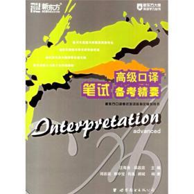 新东方口译考试培训班指定辅导用书:高级口译笔试备考精要