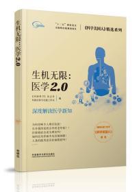 科学美国人精选系列:生机无限 医学2.0