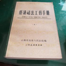 经济工作司法手册(九)云南省高级人民法院编云南民族出版社32开579页