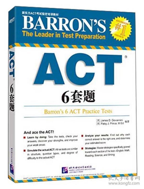 新东方ACT考试指定培训教材:ACT6套题