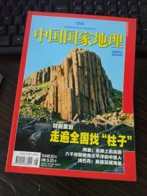 """中国国家地理 2009年8月 走遍全国找""""柱子"""""""