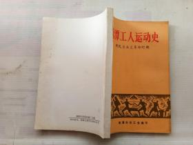 湘潭工人运动史   新民主主义革命时期