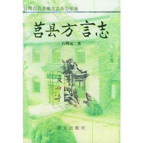 莒县方言志