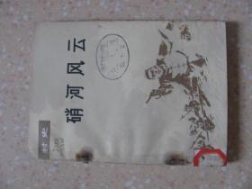 硝河风云——河南省内黄县千口村史