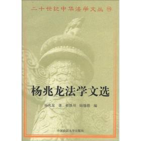 20世纪中华法学文丛(15):杨兆龙法学文集