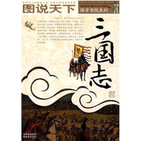 图说天下·国学书院系列:三国志