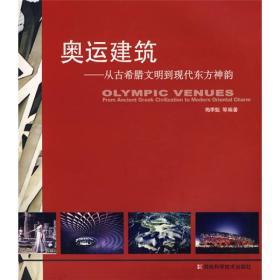 奥运建筑:从古希腊文明到现代东方神韵