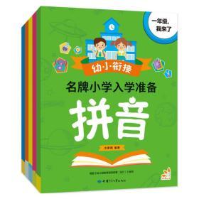幼小衔接 名牌小学入学准备 拼音(全五册)