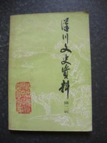 汉川文史资料——第二辑(32开)