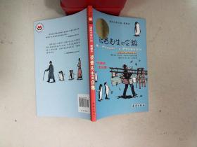 国际大奖小说爱藏本:波普先生的企鹅