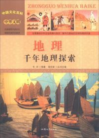 中国文化百科--中华文明-地理:千年地理探索(四色)