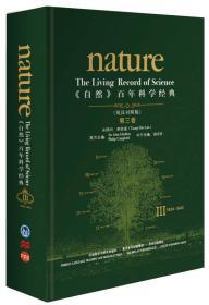 《自然》百年科学经典:第3卷:1934-1945