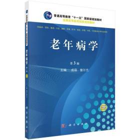 老年病学(第3版)