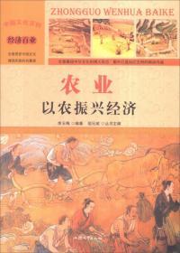 中国文化百科--经济百业-农业:以农振兴经济(四色)