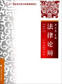当天发货,秒回复咨询 法律论辩 顾永忠  中国政法大学出版社 9787562053361 如图片不符的请以标题和isbn为准。