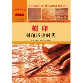 (四色)中国文化百科——古典艺术·刻印·刻印历史时代