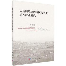 云南跨境民族地区大学生返乡就业研究
