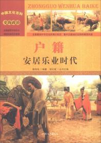 中国文化百科史海政治-户籍:安居乐业时代(彩图版)/新