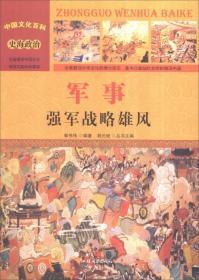 中国文化百科史海政治-军事:强军战略雄风(彩图版)/新