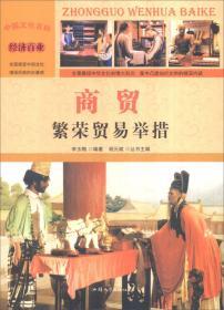 中国文化百科-商贸:繁荣贸易举措(彩图版)/新