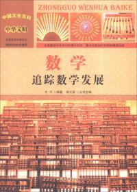 中国文化百科-数学:追踪数学发展(彩图版)/新
