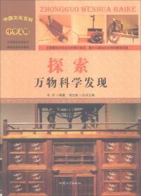中国文化百科-探索:万物科学发现(彩图版)/新