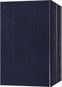 9787101002591-ry-四库全书总目(全二册)