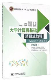 大学计算机基础项目式教程Windows+office2010(第2版)